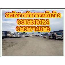 รับจ้างทั่วไทย